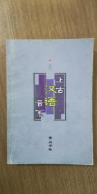 上古汉语音系