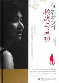 优雅新女性:挑战与成功