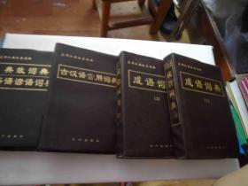 20       实用汉语分类词典:【古汉语常用词典、成语词典1.2、册,典故词典俗语谚语词典】4册合售