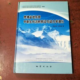 羌塘盆地东部中新生代沉积特征与动力学演化(精装 原版内页干净 1版1印 600册)