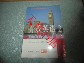 开放英语2(未开封 附光盘)