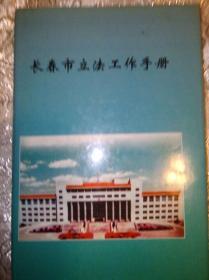 长春市立法工作手册