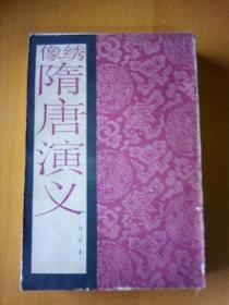绣像隋唐演义【32开影印本,1986年一版一印】