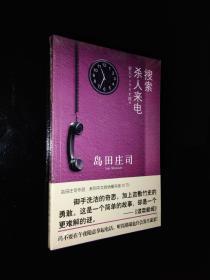 午夜文库·大师系列(239):搜索杀人来电【塑封装】