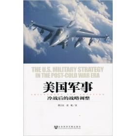 美国研究丛书:美国军事:冷战后的战略调整