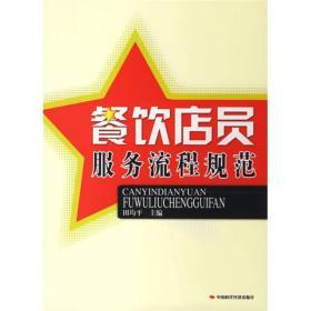 K (正版图书)餐饮店员服务流程规范
