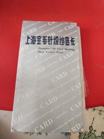上海全毛针织纱色卡