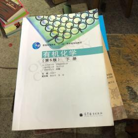 有机化学(第5版) 下册