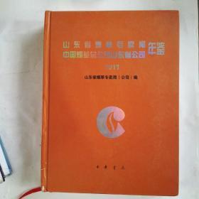 山东省烟草专卖局中国烟草总公司山东省公司年鉴2011