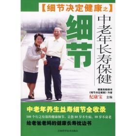 细节决定健康之中老年长寿保健细节