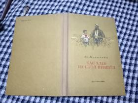 КАК ХЛЕБ НА СТОЛ ПРИШЁЛ  55年俄文书