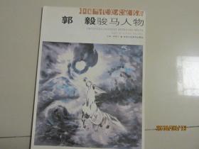 中国当代美术家书系   郭毅骏马人物