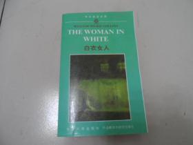 学生英语文库:THE WOMAN IN WHITE 白衣女人 [英文版]·