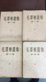 毛泽东选集1-4册.全为一版一印