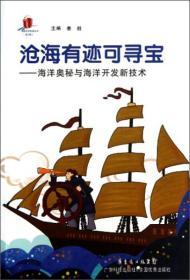 (15教育部)沧海有迹可寻宝——海洋奥秘与海洋开发技术(高新技术科普丛书.第2辑)