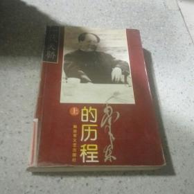 毛泽东的历程 上
