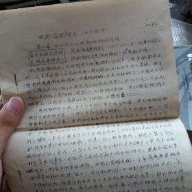 世界历史讲义(中古部分)