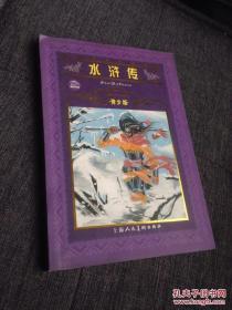 水浒传:[缩写本]青少版  [明]施耐庵原著  上海人民美术出版社2001