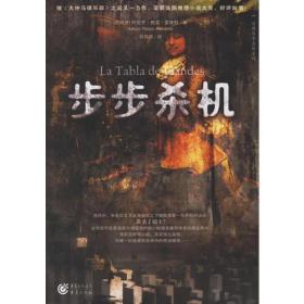 步步杀机 西 雷维特 吴佳绮 译 重庆出版社 9787536678514