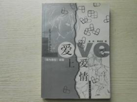 爱上爱情:《我为歌狂》续集