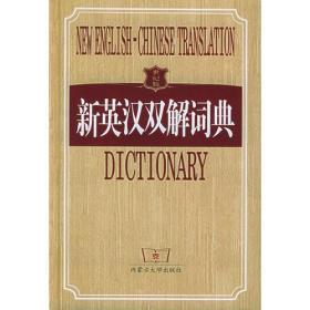 新英汉双解词典(世纪版)