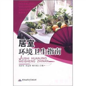 居室环境卫生指南