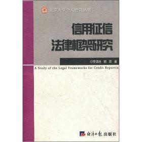 信用征信法律框架研究