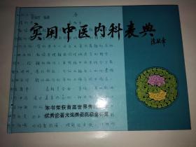 实用中医内科学表典(作者余海若签赠本)
