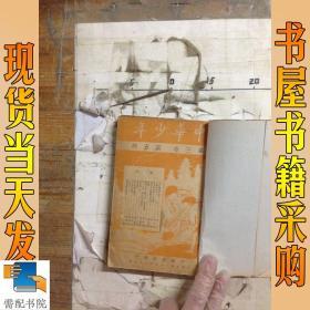 中华少年  第三卷  第五期    第七期  第八期  第十期   共4本合售