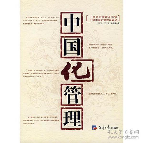 中国化管理