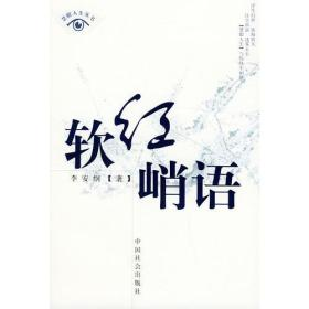 正版 幻世沉吟 李安纲 中国社会出版社
