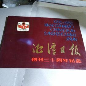 湘潭日报创刊三十周年纪念 1958-1988 【众多名人照片 题词 绘画】