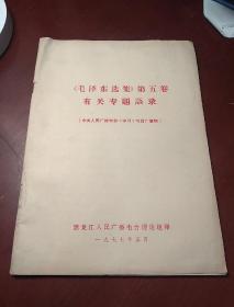 《毛泽东选集》第五卷有关专题语录