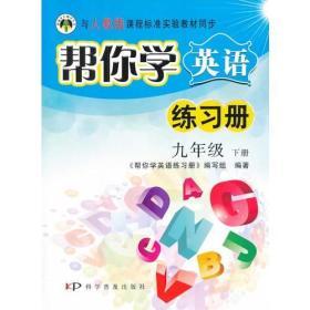 《帮你学英语练习册》九年级下(人教版)