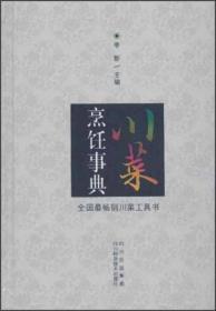 川菜烹饪事典
