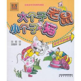 大个子老鼠小个子猫:狂欢节的惊喜
