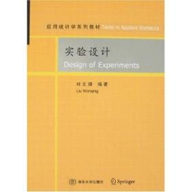 .实验设计(应用统计学系列教材) 版B d