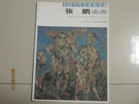中国当代美术家书系  张鹏油画