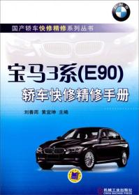 宝马3系(E90)轿车快修精修手册