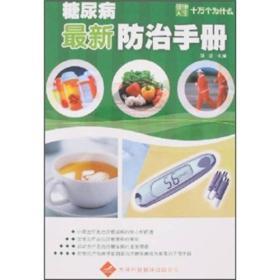 糖尿病最新防治手册