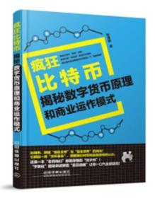 疯狂比特币:揭秘数字货币原理和商业运作模式