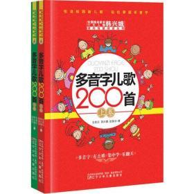 多音字儿歌200首(上下册) ——课内海量阅读丛书 3000多名读者热评!