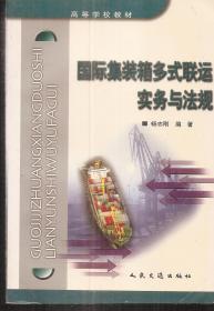 高等学校教材.国际集装箱多式联运实务与法规.2001年1版1印