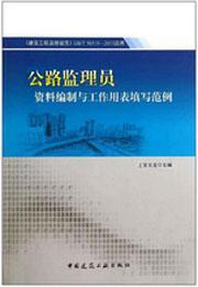 《建设工程监理规范》GB/T50319-2013应用 公路监理员资料编制与工作用表填写范例9787112163212上官云龙/中国建筑工业出版社