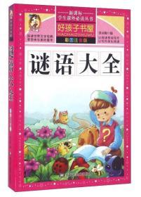 谜语大全(彩图注音版)/新课标学生课外必读丛书