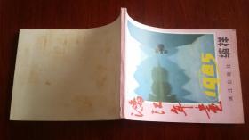 漓江年画 1985(缩样)
