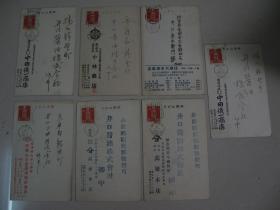 民国时期 日本实寄 邮资片 信片 实寄7件 贴日本邮票 不同邮戳