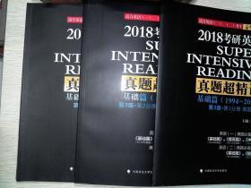 2018考研英语:真题超精读(基础篇)第3版(全三册)