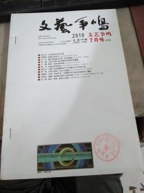 文艺争鸣2010年第7.8期上半月