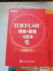 TOEFL词汇词根+联想记忆法